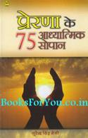 Prerna ke 75 Adhyatmik Sopan
