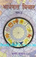 Bhavfal Vichar (Ashtam Bhav Se Dwadash Bhav Tak)