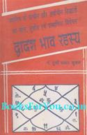 Dwadashbhav Rahasya