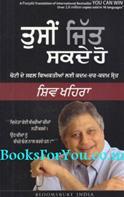 You Can Win (Punjabi Translation)