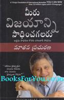 You Can Win (Telugu Translation)