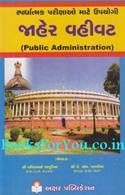Jaher Vahivat (Public Administration in Gujarati)