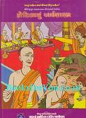 Kautilyanu Arthashastra (Gujarati)
