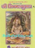 Maharshi Ved Vyas Pranit Shri Shiv Mahapuran (Shuddh Gujarati Bhashantarma Bhag 1 ane 2)