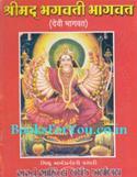 Shrimad Bhagwati Bhagvat athva Devi Bhagvat (Sachitra Gujarati Bhashantar)