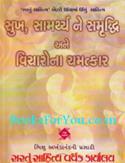Sukh Samarthya Samruddhi ane Vicharona Chamatkar