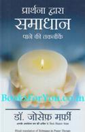 Prarthana Dwara Samadhan Pane Ki Takneeke (Hindi Translation of Techniques in Prayer Therapy)