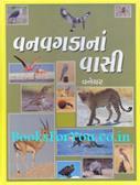 Harinarayan Girdharlal Acharya