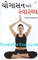 Yogasan Ane Swasthya (Gujarati)