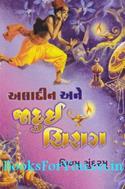 Aladdin Ane Jadui Chirag (A Tale From Arabian Nights In Gujarati)