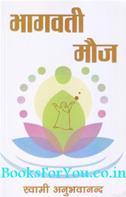 Swami Anubhavanand