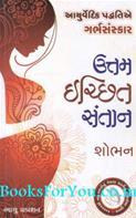 Ayurvedic Paddhatie Garbhsanskar Dwara Uttam Ichchit Santan