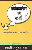 Common Sense Ki Kami (Bhagwad Geeta Adhyay 1 Par Adharit)