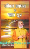 Jivan Prabandhan Ke Saat Sutra