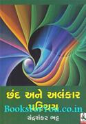 Chhand ane Alankar Parichay