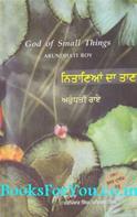 God of Small Things (Punjabi Translation)