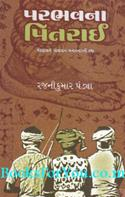 Rajnikumar Pandya