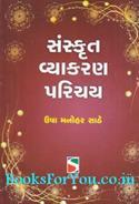 Sanskrit Vyakaran Parichay