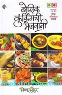Basic Cookingchi Mejwani Veg Nonveg (Marathi)