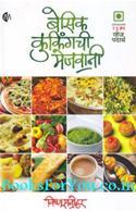 Basic Cookingchi Mejwani Veg Padarth (Marathi)