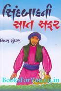 Sindabadni Saat Safar (A Tale From Arabian Nights In Gujarati)