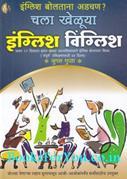 English Vinglish (English Speaking Thorugh Marathi)