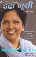 Indra Nooyi Ka Jeevan Charitra (Marathi Translation)