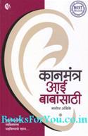 Kanmantra Aai Babasathi