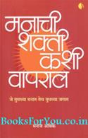 Manachi Shakti Kashi Vapral