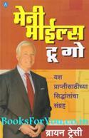 Many Miles To Go (Marathi Translation)