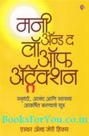 Money and The Law of Attraction (Marathi Translation)