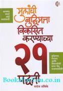 Mulanchi Buddhimatta Vikasit Karanyanchya 21 Paddhati