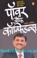 Power of Confidence (Marathi Translation)