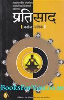 Pratisad (Marathi)