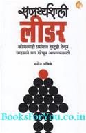 Samarthyashali Leader (Marathi)