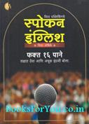 Spoken English (Marathi Translation)