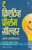 The Creative Problem Solver (Marathi Translation)