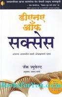The DNA of Success (Marathi Translation)