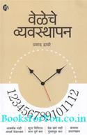 Veleche Vyavasthapan (Marathi)