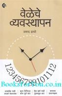 Prasad Dhapare