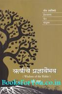 Wisdom of The Rishis (Marathi Translation)