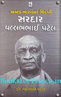 Akhand Bharatna Shilpi Sardar Vallabhbhai Patel