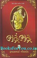 Bhadrambhadra (Paperback)