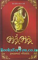 Ramanbhai Neelkanth