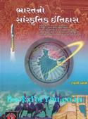 Bharatno Sanskrutik Itihas (Spardhatmak Pariksha Mate Upyogi)