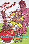 Khurashidas Makkhan Ghase