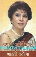 Beauty Secrets Samasya Aapki Samadhan Hamare