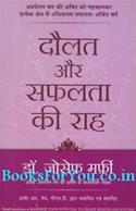 Daulat aur Safalta ki Raah (Hindi Translation of Maximize Your Potential to Create Wealth And Success)