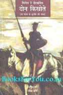 Don Quixote (Hindi Translation)
