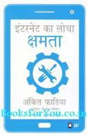 Internet Ka Locha Kshamta